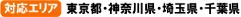 対応エリア 東京都・神奈川県・埼玉県・千葉県